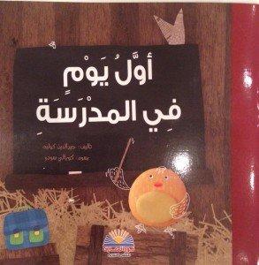 ecole des poussin en arabe