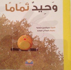 tout seul en arabe